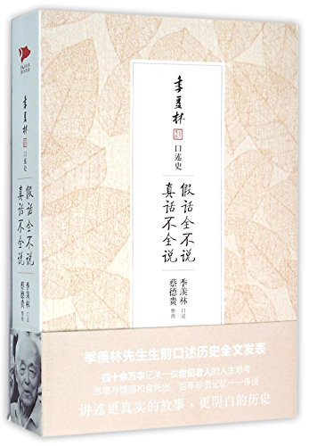 9787505135871: Tell No Lies, and Turn Your Tongue Seven Times Before Speaking: Ji Xianlin's Oral History (Chinese Edition)