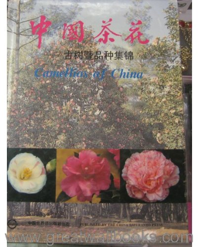 9787505202597: Camellias of China