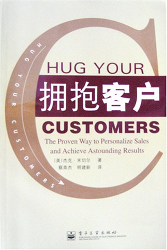 Simplified Chinese - Hug Your Customers: The Proven Way to Personalize Sales and Achieve Astounding...