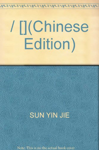 Chinese Edition): SUN YIN JIE