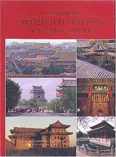 Classical Architecture of Beijings Dongcheng District: Dongcheng District People's Government, ...