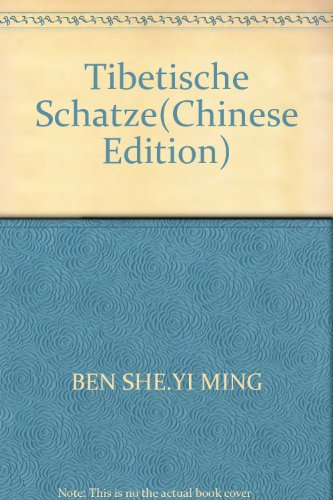 9787505407510: Tibetische Schatze(Chinese Edition)