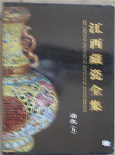 The Complete Collection of Porcelain of Jiangxi: Tie Yuan