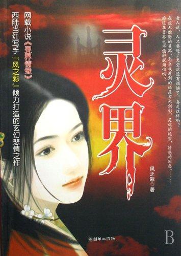Spirit World (Chinese Edition): feng zhi cai