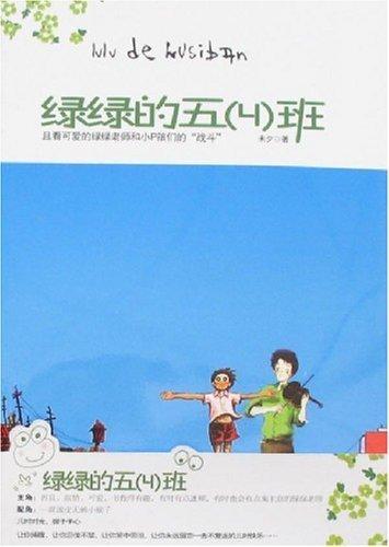 Lv Lv's Class 4 Grade 5 (Chinese: wei xi