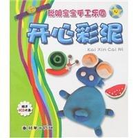 Smart baby handmade paradise : Happy graffiti ( with CD )(Chinese Edition): XU YAN LI ZHU BIAN