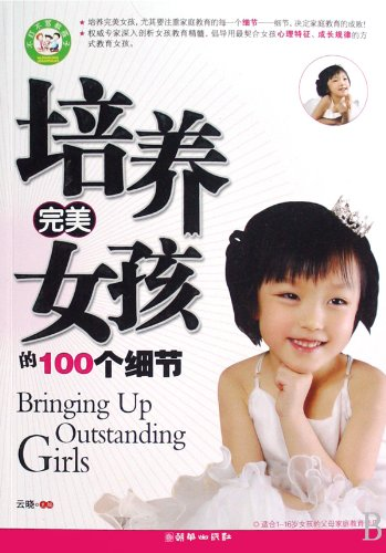9787505419636: 100 Details in Breeding Perfect Girls (Chinese Edition)