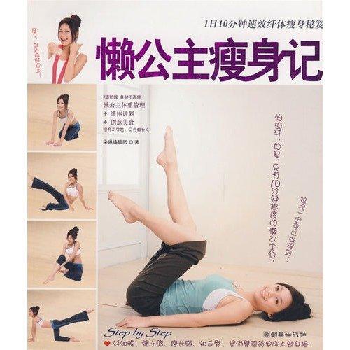 Lazy Princess slimming note(Chinese Edition): DUO LIN BIAN JI BU BIAN