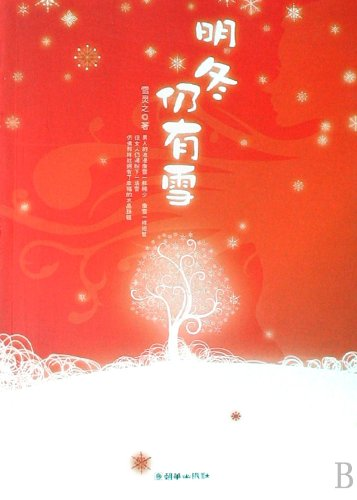 Still Snow in Next Winter (Chinese Edition): xue ling zhi