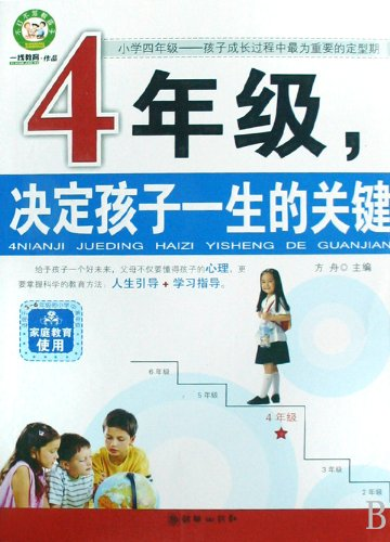 9787505419780: Fourth Grade - A Crucial Phase for Children (Chinese Edition)
