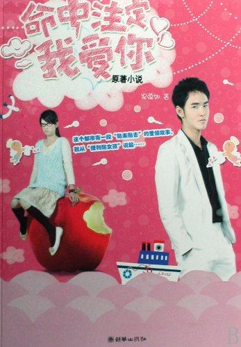 You're My Destiny(The Original Novel) (Chinese Edition): liang yun ru