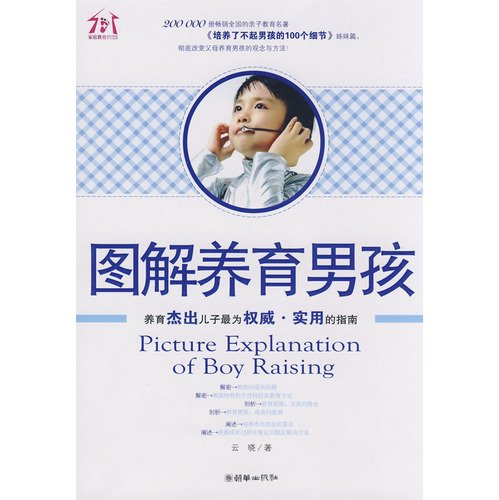 Boy parenting illustration (Chinese Edition): yun xiao