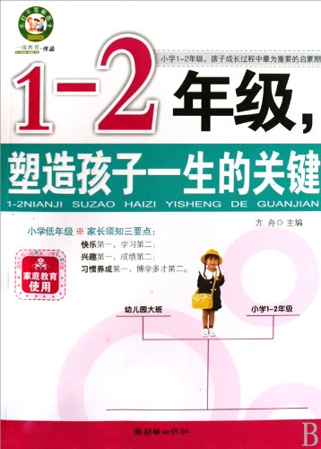 9787505421608: Key period to mould children life (1-2 grades) (Chinese Edition)