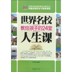 9787505424883: the world s elite to teach children the quality of class 24 [paperback](Chinese Edition)