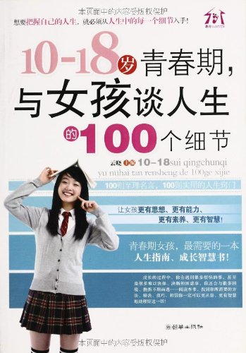 9787505425521: 10-18-year-old adolescent girls talk about life with the details of the 100