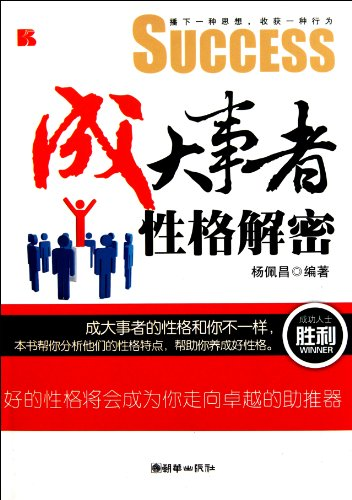 9787505426221: The Caracters of Those Successful Men (Chinese Edition)