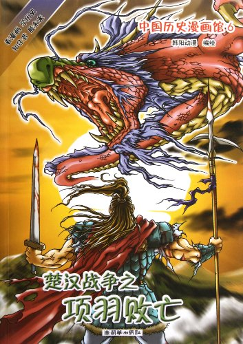 9787505429567: Chinese History Comic Museum: Xiang Yu's Failure (Chinese Edition)