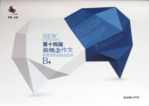 9787505431294 glory: The 14th new concept essay Winners Featured template (B(Chinese Edition): GUO ...