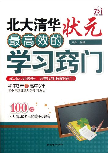 Peking University Tsinghua University scholar is the most efficient learning tips(Chinese Edition):...