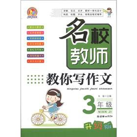 Grade 3 - schools teachers teach you to write the text - an upgraded version of(Chinese Edition): ...