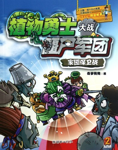9787505432536: Plants Warriors vs. Zombies Legion (Vol. 2 Home Defensive War) (Chinese Edition)