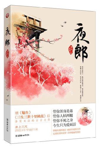 New Genuine ] Yelang Inoue feet 9787505434424(Chinese Edition): JING SHANG SAN CHI