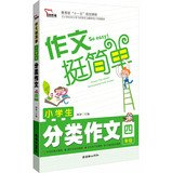 9787505436091: Fourth grade - writing quite simple - primary classification essay