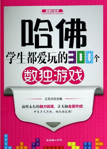 9787505436350: Harvard students are playing the game alone number 300 (Value Platinum Edition)(Chinese Edition)
