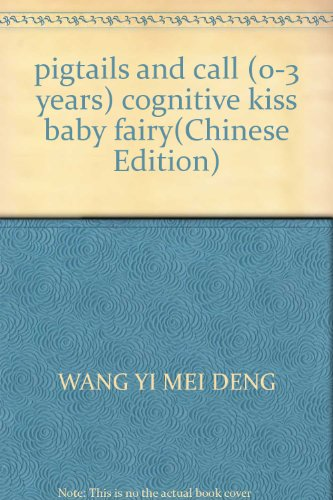 9787505606272: pigtails and call (0-3 years) cognitive kiss baby fairy(Chinese Edition)