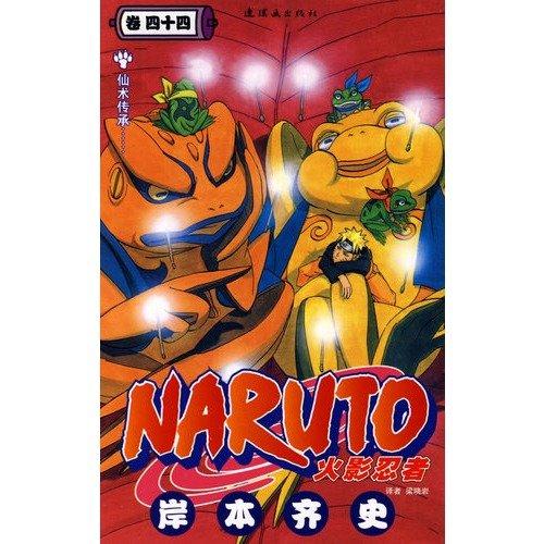 9787505609907: Naruto 44 (Paperback)(Chinese Edition)