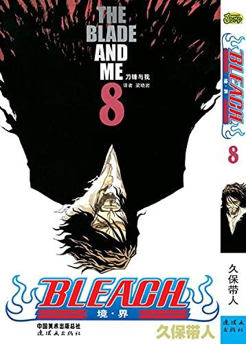 9787505611139: BLEACH8 (Chinese Edition)