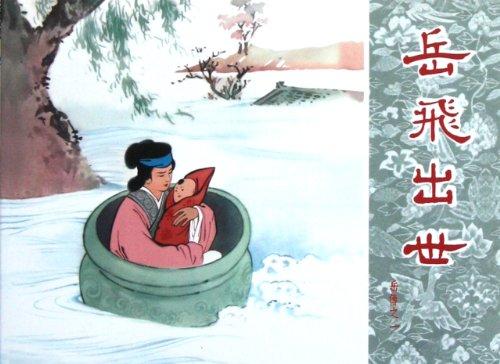 Yue Chuan 1: The Birth of Yue Fei(Chinese Edition): LIU XI YONG . WANG YI QIU HUI CONG SHU MING : ...