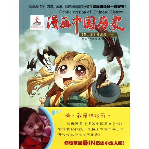 9787505614116: Comic Chinese History (Volume 2 Xia, Shang and Zhou Dynasties 1) (Chinese Edition)