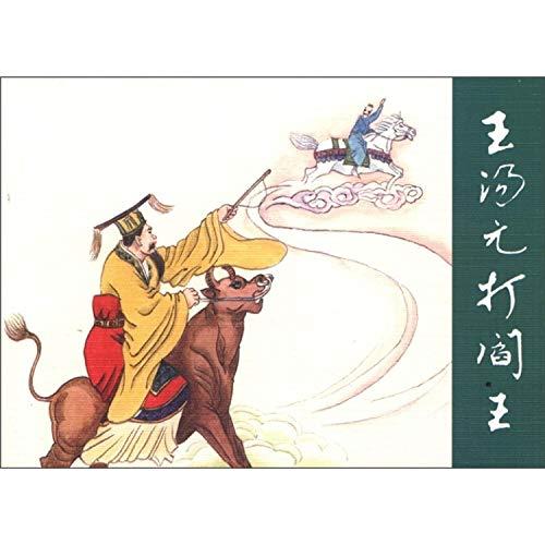 Wang Yumoto fight Hades(Chinese Edition): XU GAN (GAI)