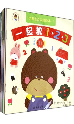 Baby Bear II (cognitive picture book series)(Chinese Edition): BEN SHE