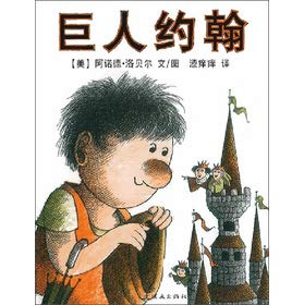 Po Po blue painted museum: Giants John(Chinese Edition): A NUO DE