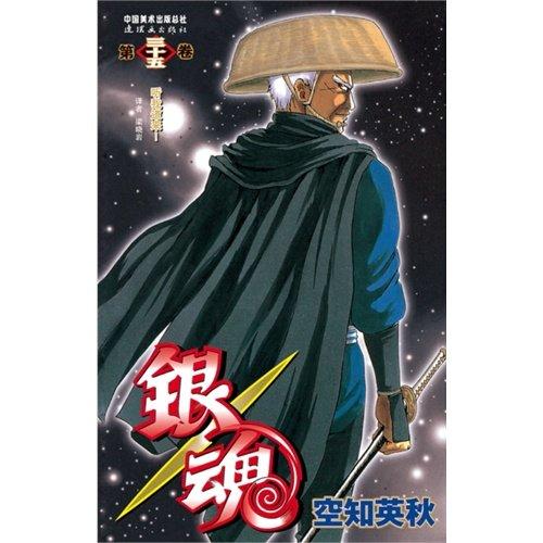 9787505624368: Gintama (Volume 35) (Chinese Edition)