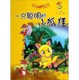 9787505624870: Happy reading fairy tales pistachio: a clever little fox(Chinese Edition)