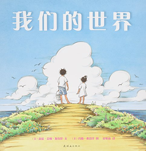 KID'S REPUBLIC Library: Our World(Chinese Edition): MEI ] LI