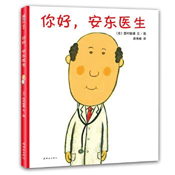 9787505628342: Hello. Anton doctor (hospital humorous story. let the children laugh at the same time. reduce the hospital. fear of injections and medicine) (Hurricane Club Picture Book)(Chinese Edition)
