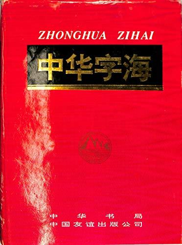 9787505706309: Zhonghua zi hai (Mandarin Chinese Edition)