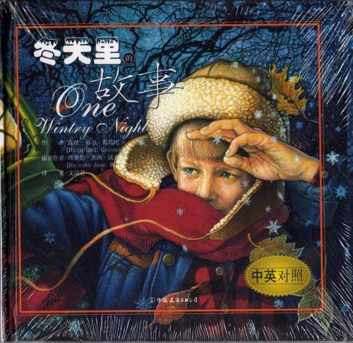 9787505718692: One Wintry Night (Chinese/English Version)