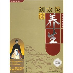 9787505721609: Liu imperial doctor to talk about health(Chinese Edition)