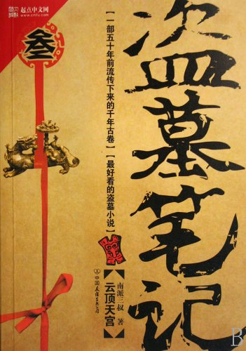 Tomb Robbers Journal 3 (Chinese Edition): nan pai san shu