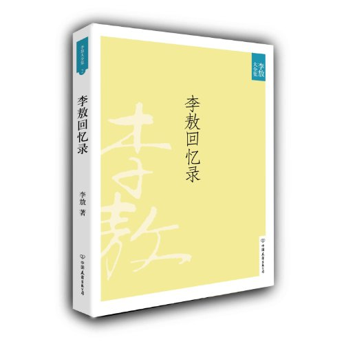 9787505725966: Li Ao Recollections-Li Ao Collections-2 (Chinese Edition)