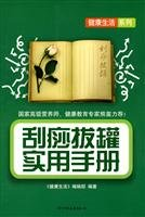 9787505726338: Gua Sha Cupping practical guide(Chinese Edition)
