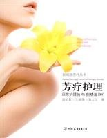 Aromatherapy care: day care for 45 patients: WEN YOU JUN