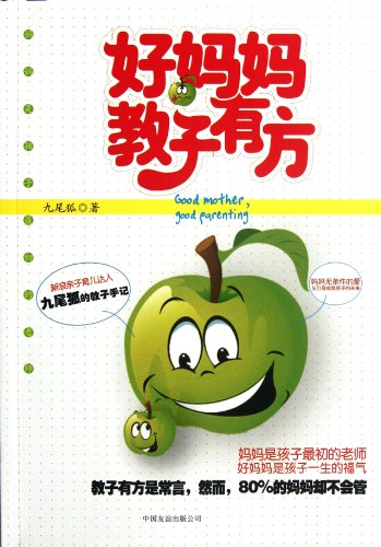 9787505728165: Good Mother, Good Parenting (Chinese Edition)