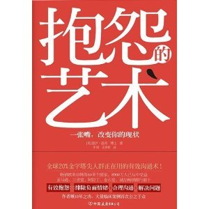 Complain About The Art (with Bookmarks 1) [paperback](chinese Edition)