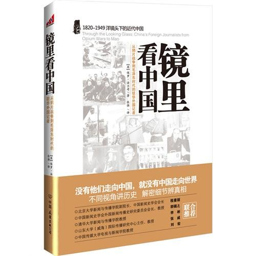 9787505728820: Through the Looking Glass: Chinas Foreign Journalists from Opium Wars to Mao (Chinese Edition)